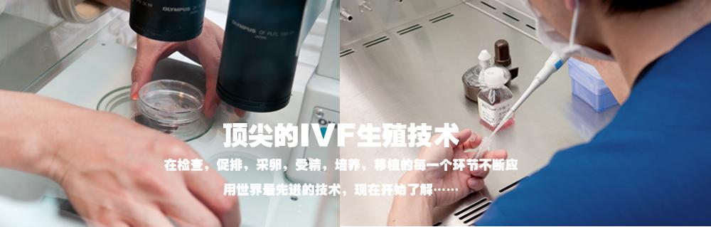 日本英医院生殖中心的试管婴儿微刺激方案适合FSH高卵巢功能弱的患者,没有年龄要求
