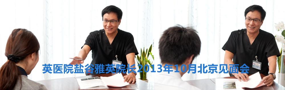 盐谷雅英博士、邵辉博士10月13日上午10:00东方君悦大酒店