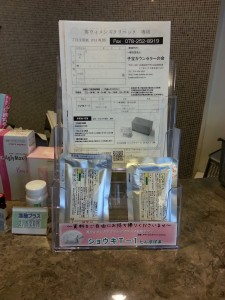 日本英医院生殖中心的日本试管婴儿技术和shawkea T1