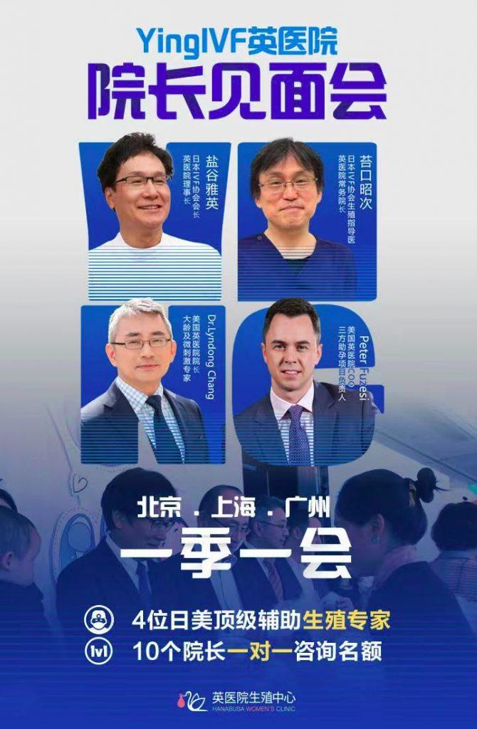 日本英医院生殖中心的日本试管婴儿微刺激方案和日本三代试管婴儿技术