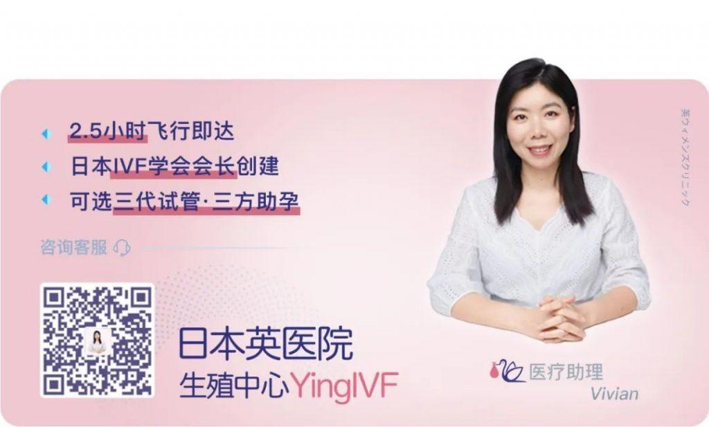 日本英医院生殖中心的日本试管婴儿微刺激方案和三代试管婴儿技术成功率