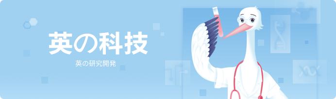 日本试管婴儿医院英医院生殖中心三代试管婴儿和微刺激试管婴儿方案